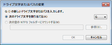 Windows 7 ディスクの管理画面 - ドライブ文字またはパスの変更画面 - 旧HDD ドライブレター変更作業
