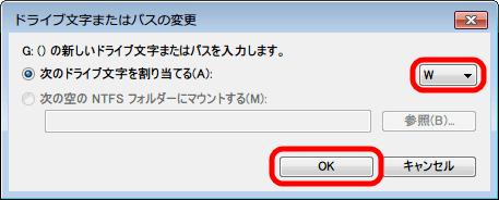 Windows 7 ディスクの管理画面 - ドライブ文字またはパスの変更画面 - 次のドライブ文字を割り当てる(A): - 旧HDD ドライブレター変更作業