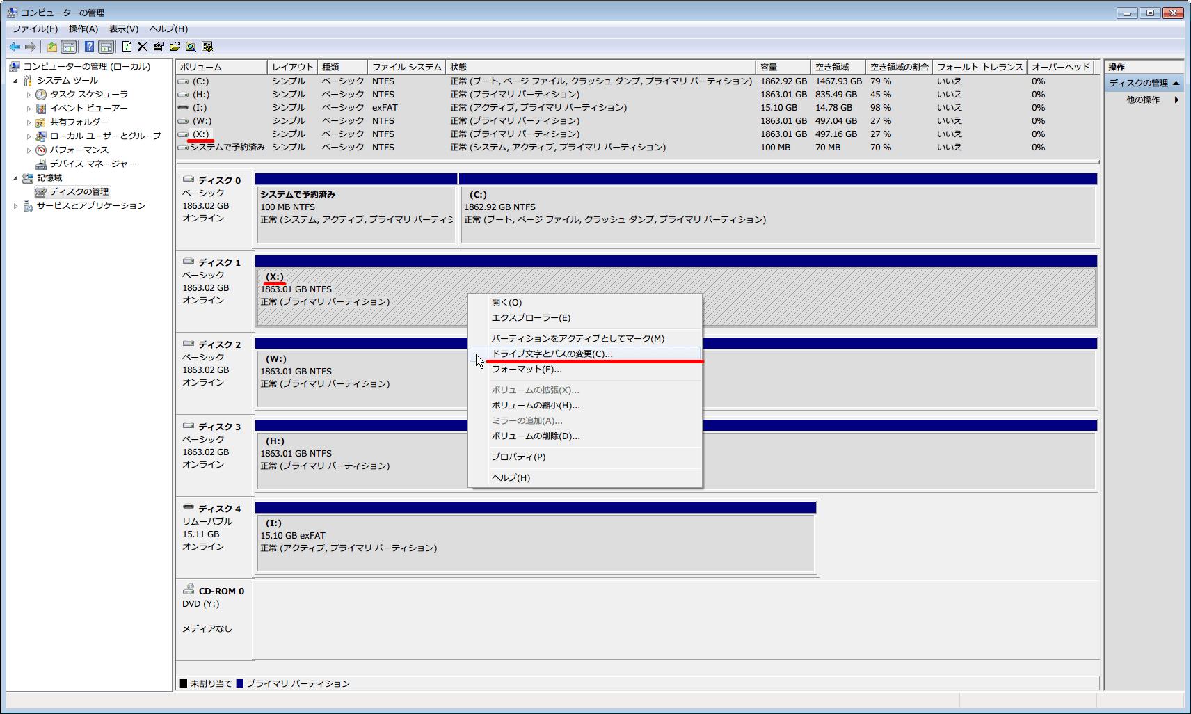 Windows 7 ディスクの管理画面 - ドライブ文字とパスの変更(C)... - 新HDD ドライブレター変更作業