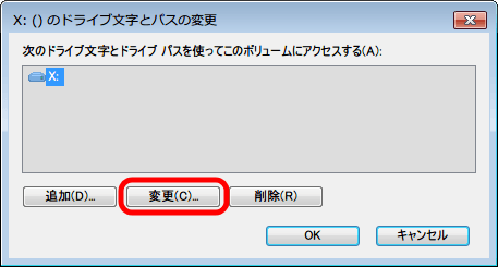 Windows 7 ディスクの管理画面 - ドライブ文字とパスの変更画面 - 新HDD ドライブレター変更作業