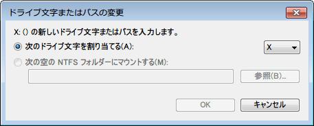Windows 7 ディスクの管理画面 - ドライブ文字またはパスの変更画面 - 新HDD ドライブレター変更作業