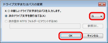 Windows 7 ディスクの管理画面 - ドライブ文字またはパスの変更画面 - 次のドライブ文字を割り当てる(A): - 新HDD ドライブレター変更作業