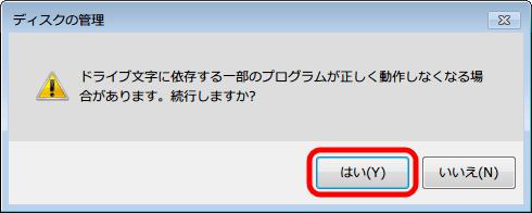 Windows 7 ドライブ文字に依存する一部のプログラムが正しく動作しなくなる場合があります。続行しますか? - 新HDD ドライブレター変更作業