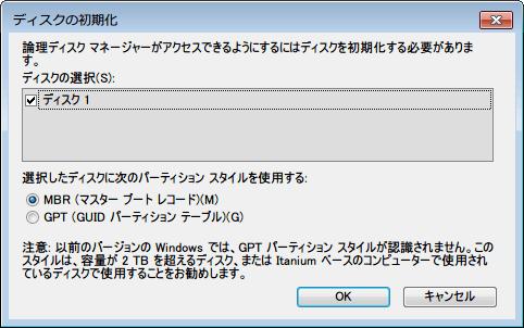 Windows 7 ディスクの管理 - ディスクの初期化画面(MBR or GPT) → MBR を選択