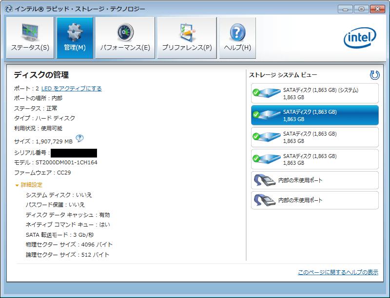 Intel Rapid Storage Technology(IRST) 起動 シリアル番号と SATA ポート番号の確認