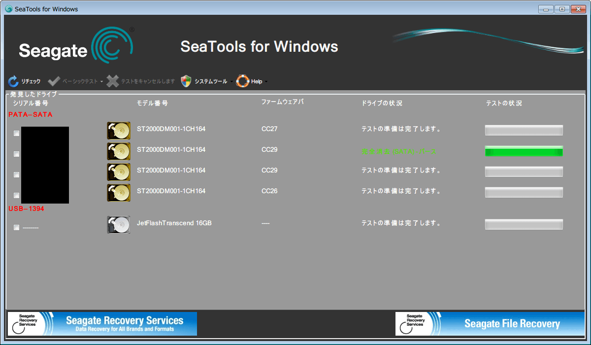 Seagate HDD ST2000DM001(Certified Repaired HDD) SeaTools ベーシックテスト → アドバンスドテスト → F8 キー 押下 → 高級テスト → 完全消去(SATA) - パース