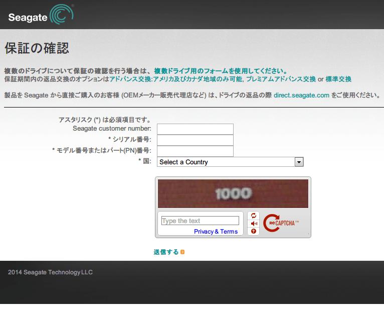 保証期間内にセクタ異常が発生した Seagate HDD ST2000DM001 の保証を受けるために RMA を申請してみました