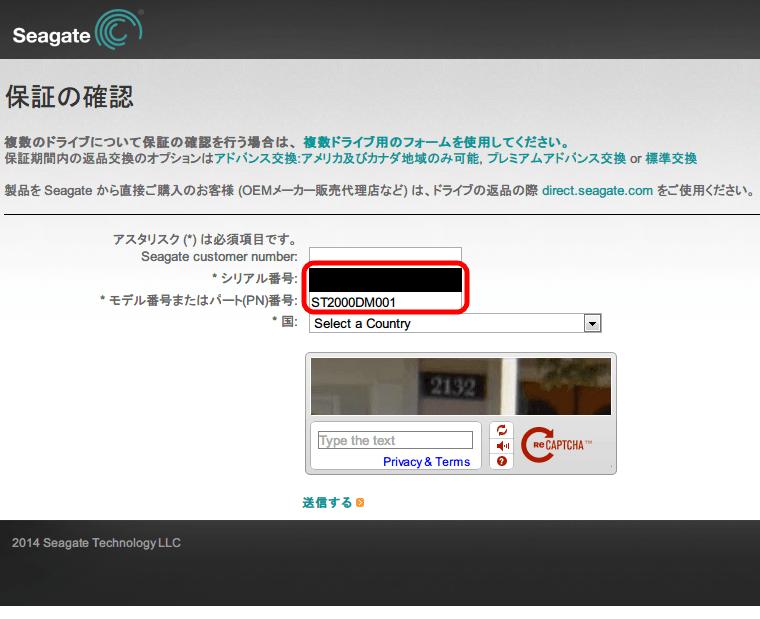 Seagate Webサイト 保証の確認ページ - シリアル番号とモデル番号またはパート(PN)番号が入力された状態