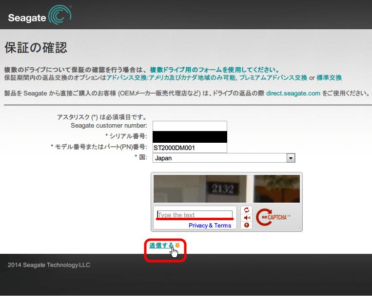 Seagate Webサイト 保証の確認ページ - 必須項目と画像認証システム入力後、送信するをクリック