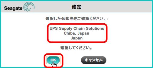 Seagate Webサイト - 返品交換のお手続 - 確定画面 返却先が日本国内になっていることを確認して OK ボタンをクリック