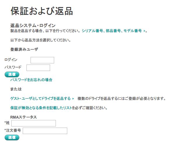 Seagate Webサイト - 保証および返品ページ