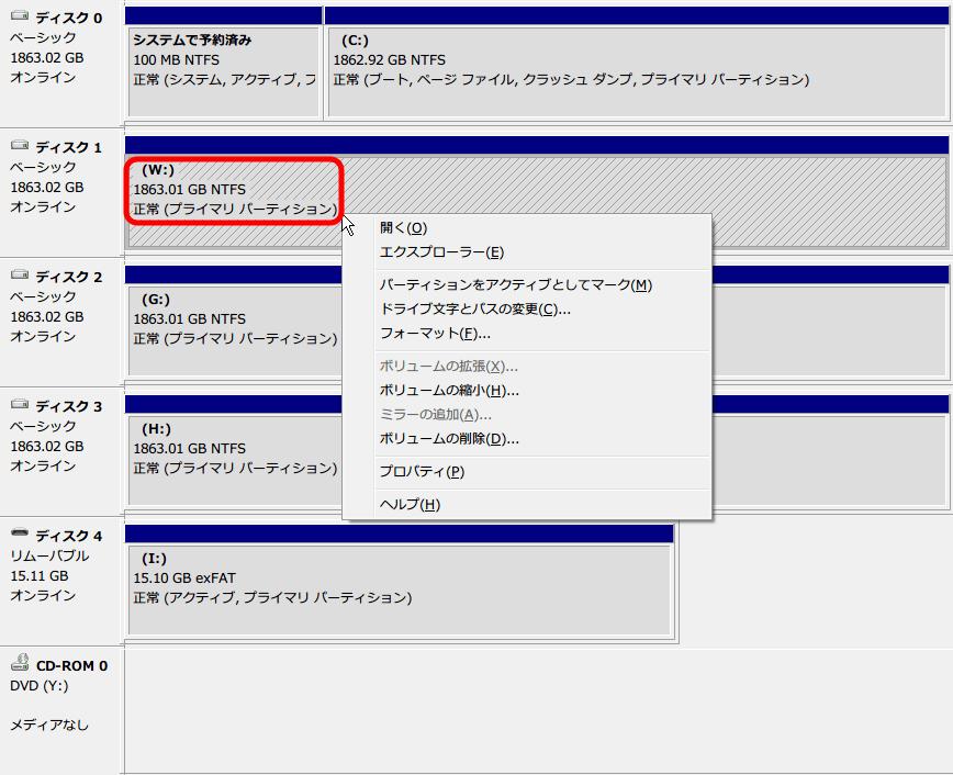 ディスクの管理 - ドライブのボリューム(パーティション)削除