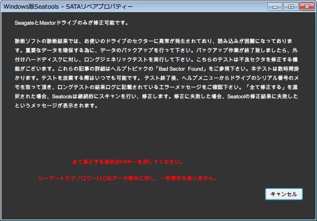 Seagate Seatools SATA リペアプロパティー画面 - F8 キーを押してセクタ修復開始