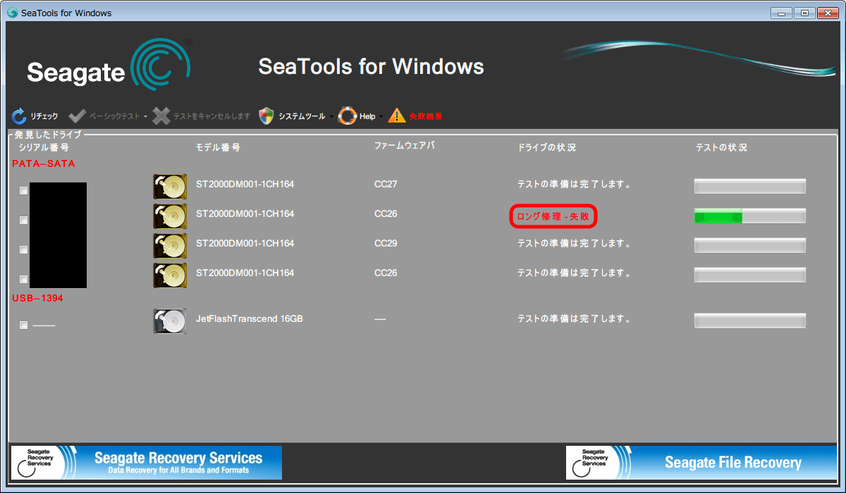 Seagate Seatools すべてを修復 - ロング修理失敗