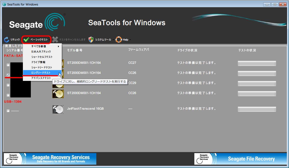 Seagate Seatools ベーシックテスト - ロングリードテストをクリック