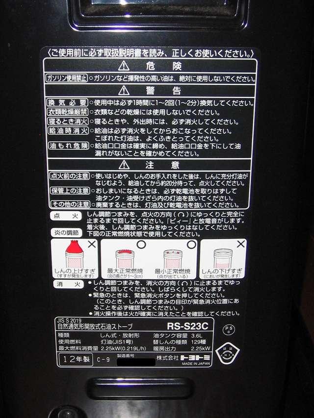 TOYOTOMI トヨトミ 石油ストーブ RS-S23C(B) 側面 簡易説明書と注意事項、型番・仕様・製造番号等の明記