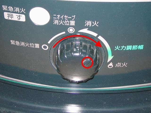TOYOTOMI トヨトミ 石油ストーブ RS-S23C(B) しん調節つまみを点火方向へ回す