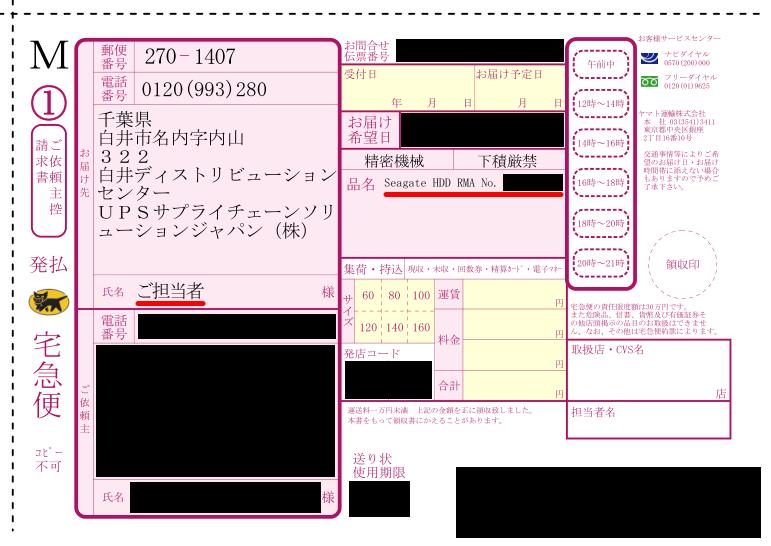 ヤマト運輸 クロネコメンバーズ 送り状発行システムC2 送り状 一部画像キャプチャ