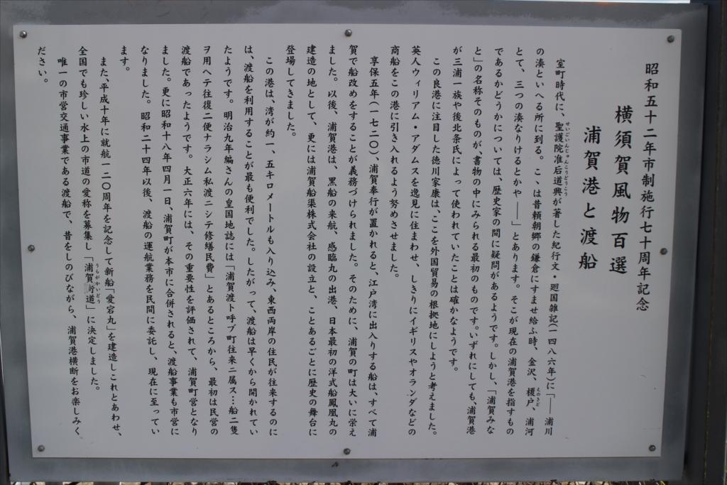 渡船の船着場近くにあった説明表示板