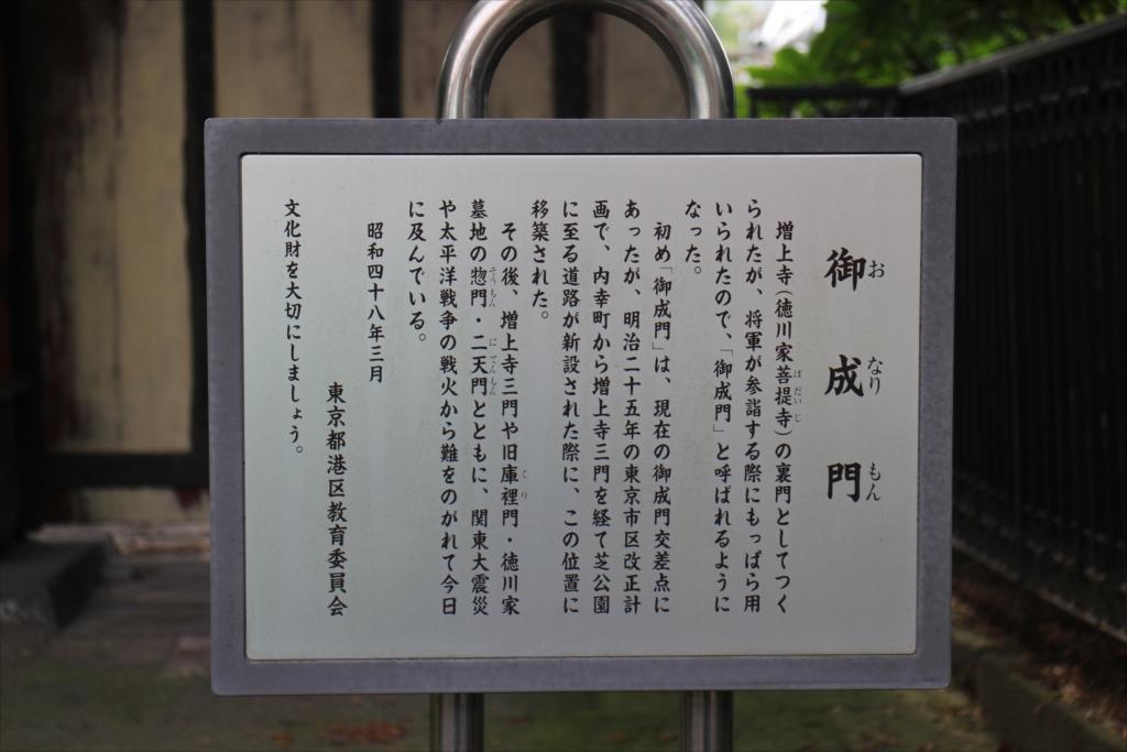 御成門_6
