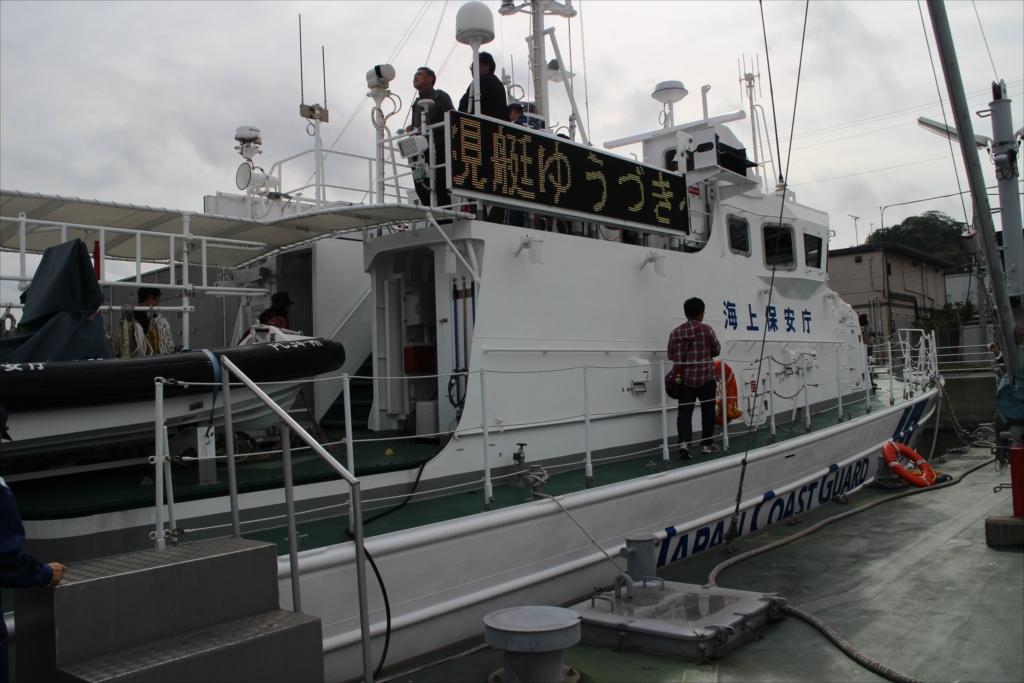 停船命令表示装置