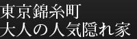 東京錦糸町大人の人気隠れ家