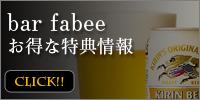 bar fabeeお得な特典情報