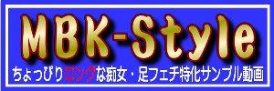 MBK-Style -女王様・M男・パンストフェチ特化サンプル動画-