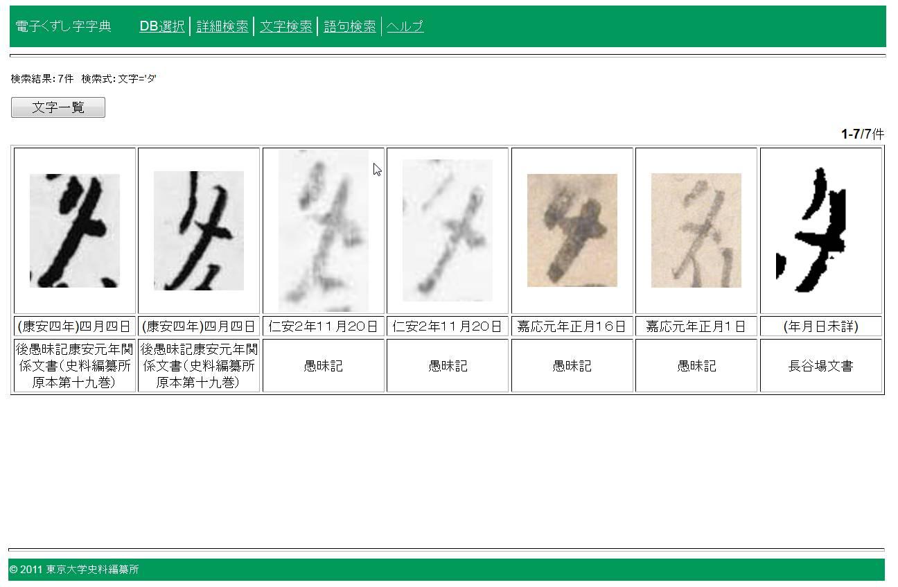 2013062101 古文タ
