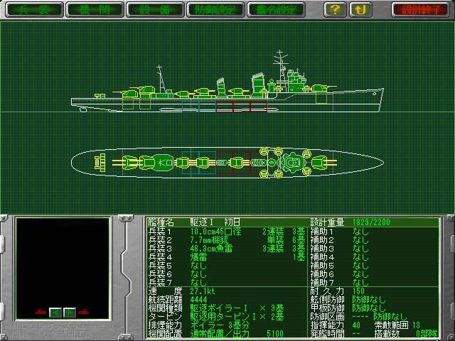 2013082703 ShipOrgDetaDestroyer1