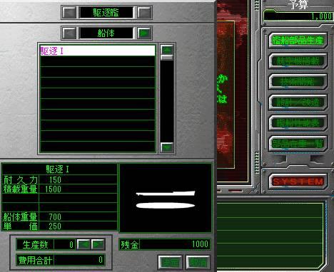 2013082702 ShipOrgDetaDestroyer1