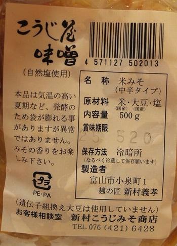 味噌 (1)