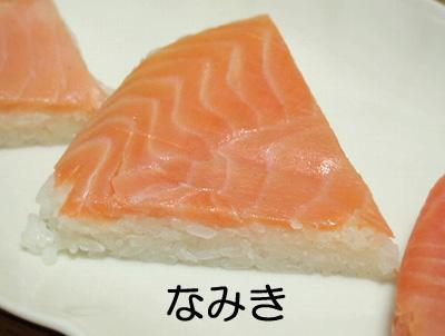 千歳、なみき、吉田屋 (2)