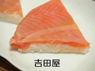 千歳、なみき、吉田屋 (1)