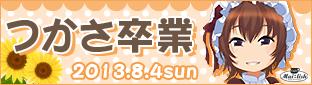 20130804bana.jpg