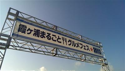 Kasumigaura-2013.jpg