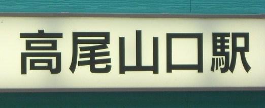 高尾山22年