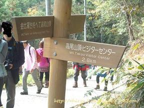 高尾山22年-6