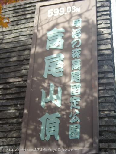 2010年高尾山パート3?5