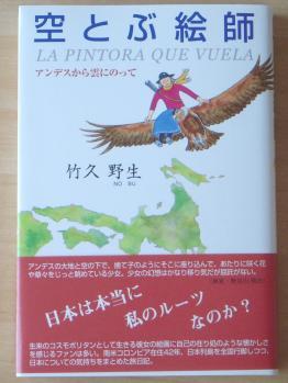 空飛ぶ絵師01