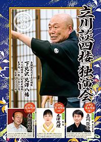 kitazawa_13b_flyer.jpg