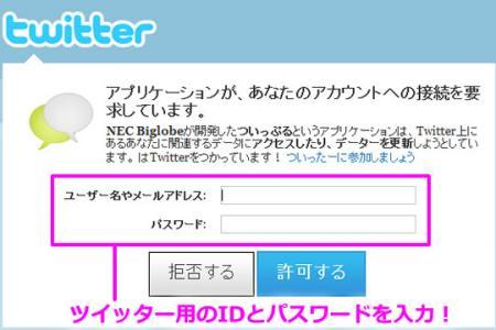 twipple02_convert_20130217161513.jpg