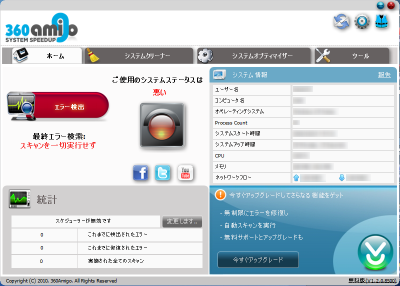 360Amigo 日本語化完了