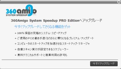360Amigo Pro Edition
