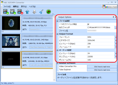 ABC_3GP_MP4_Converter08.png