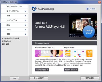 ALLPlayer オプション設定画面