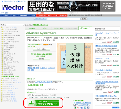 Vector Advanced SystemCare Free ダウンロードページ