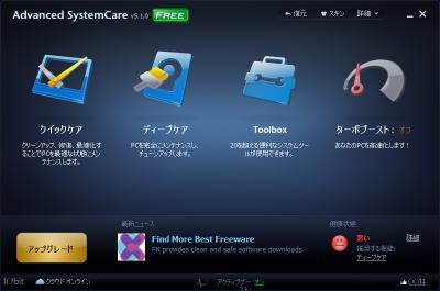AdvancedSystemCare スクリーンショット