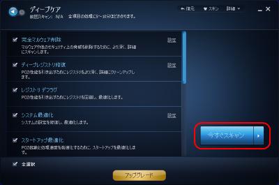Advanced SystemCare Free ディープケア スキャン