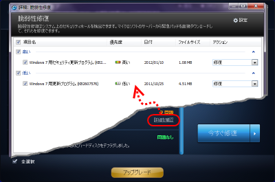Advanced SystemCare Free ディープケア 詳細確認